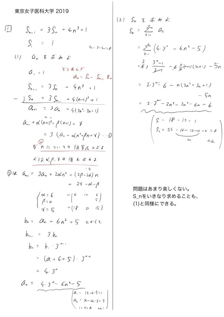 f:id:nao_math_UT:20190124230014j:plain