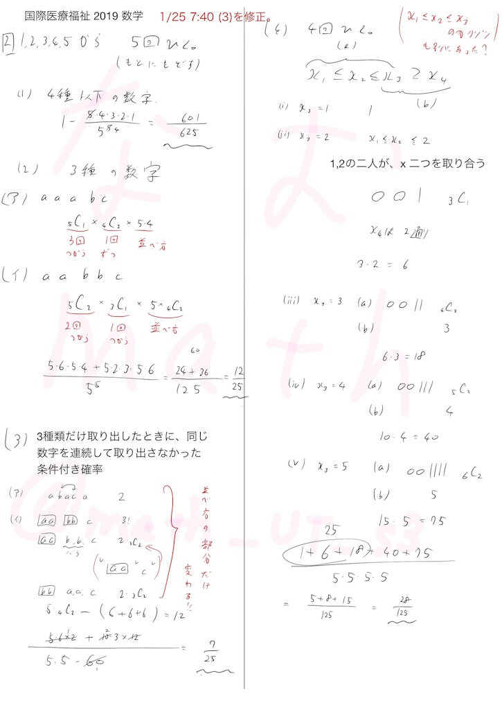 f:id:nao_math_UT:20190125074211j:image
