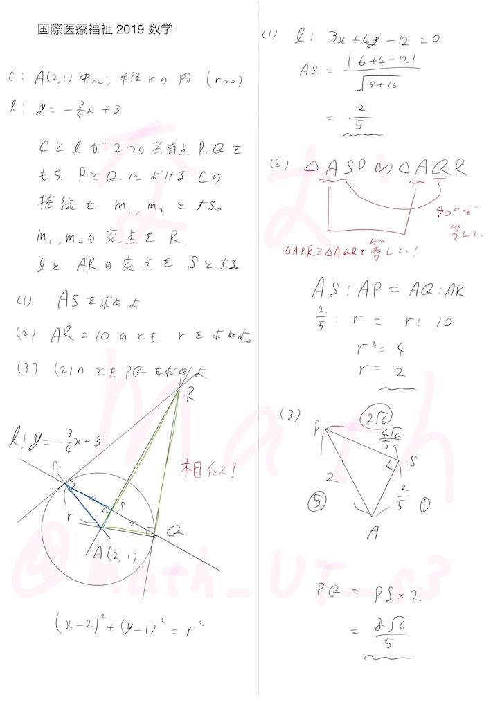 f:id:nao_math_UT:20190125074216j:image