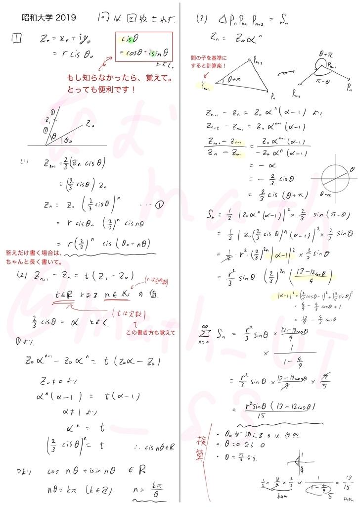 f:id:nao_math_UT:20190125162715j:plain