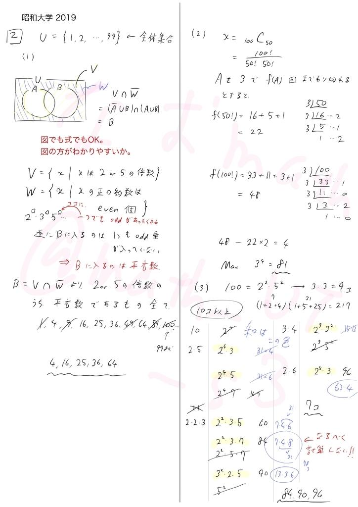 f:id:nao_math_UT:20190125230815j:plain