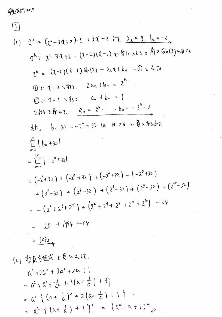f:id:nao_math_UT:20190125233804j:plain