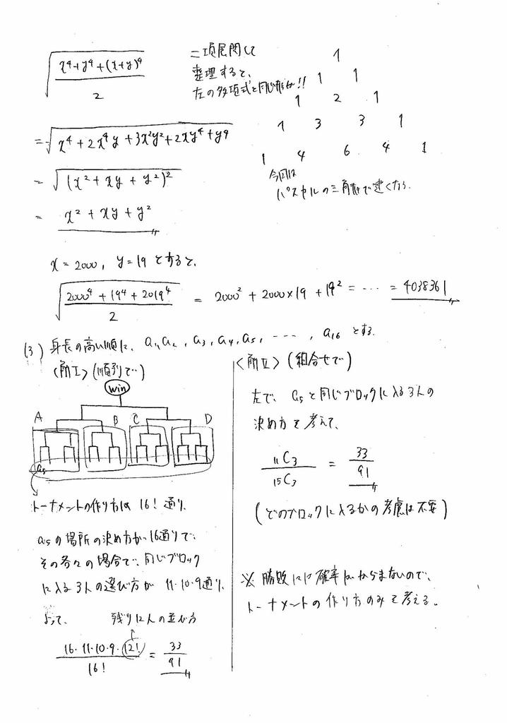 f:id:nao_math_UT:20190125233810j:plain