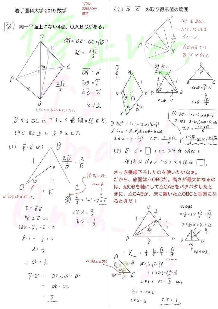 f:id:nao_math_UT:20190126224114j:plain