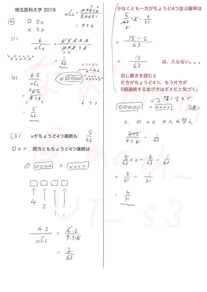 f:id:nao_math_UT:20190127210759j:plain
