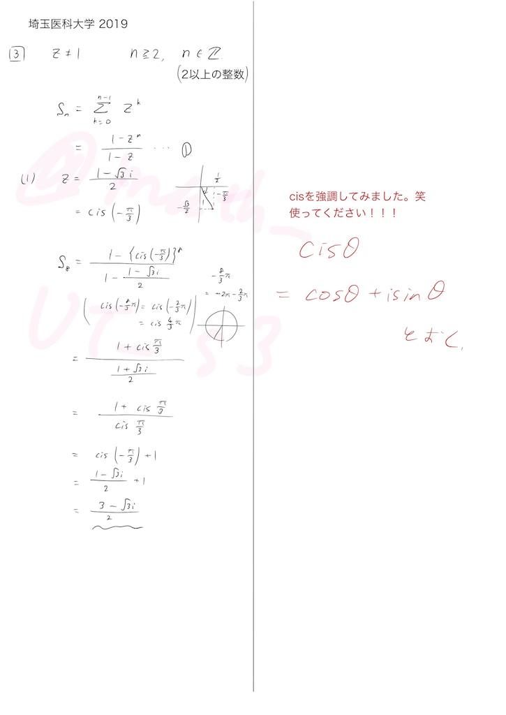 f:id:nao_math_UT:20190127214121j:image