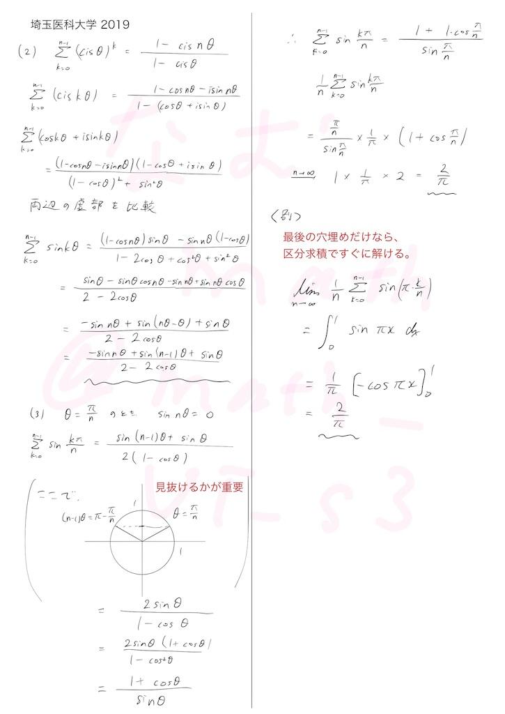 f:id:nao_math_UT:20190127214125j:image