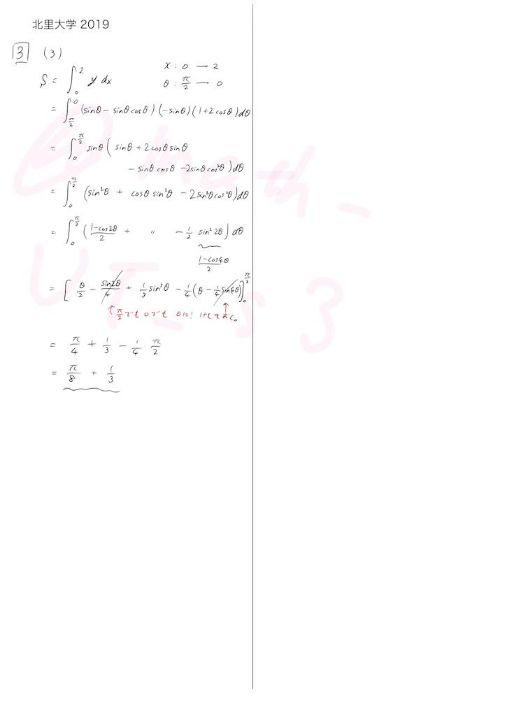 f:id:nao_math_UT:20190128002703j:image