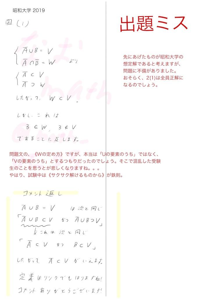f:id:nao_math_UT:20190128003516j:image