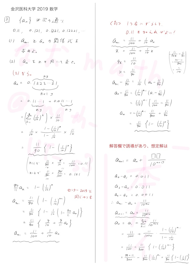 f:id:nao_math_UT:20190128212605j:image