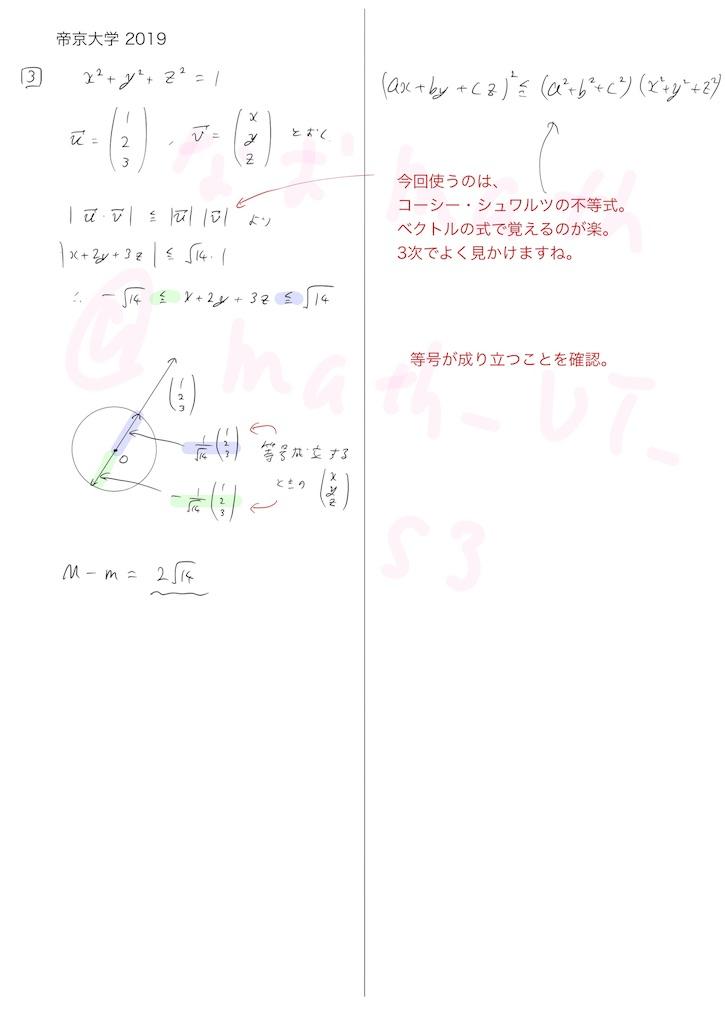 f:id:nao_math_UT:20190130224729j:image