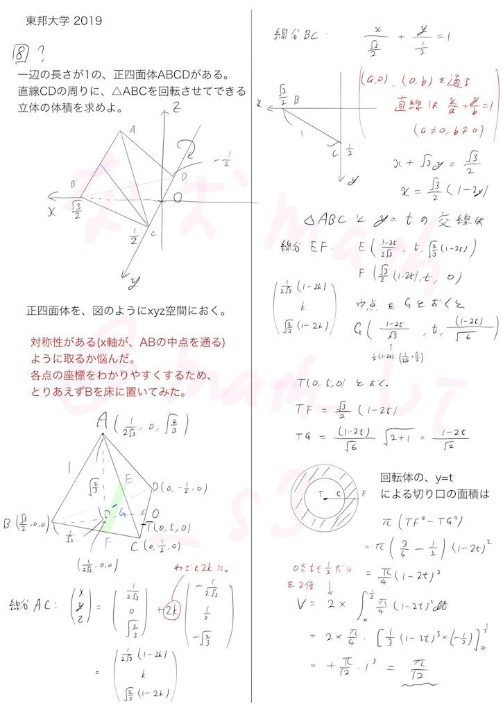 f:id:nao_math_UT:20190131002635j:image