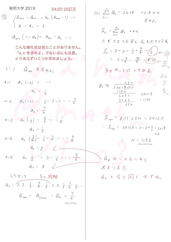 f:id:nao_math_UT:20190131002639j:image