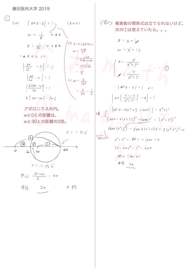 f:id:nao_math_UT:20190201155316j:image