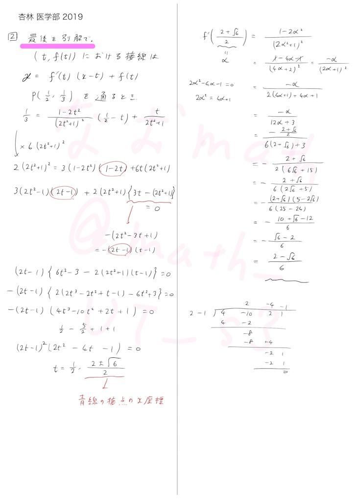 f:id:nao_math_UT:20190201223444j:image