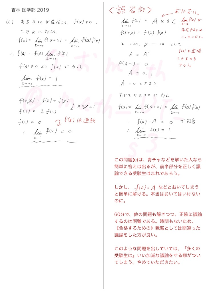 f:id:nao_math_UT:20190202094715j:image