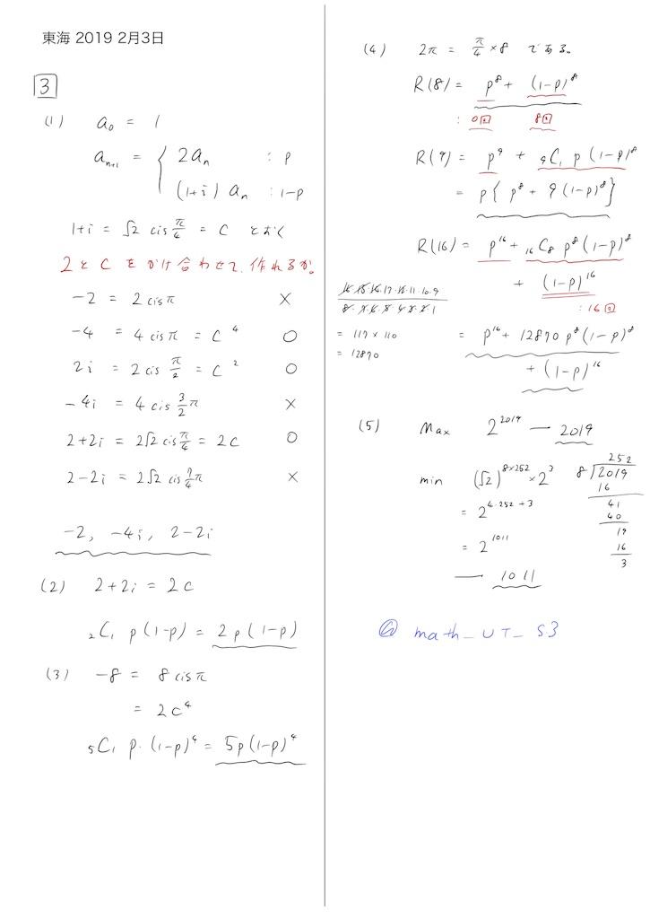 f:id:nao_math_UT:20190203204250j:image