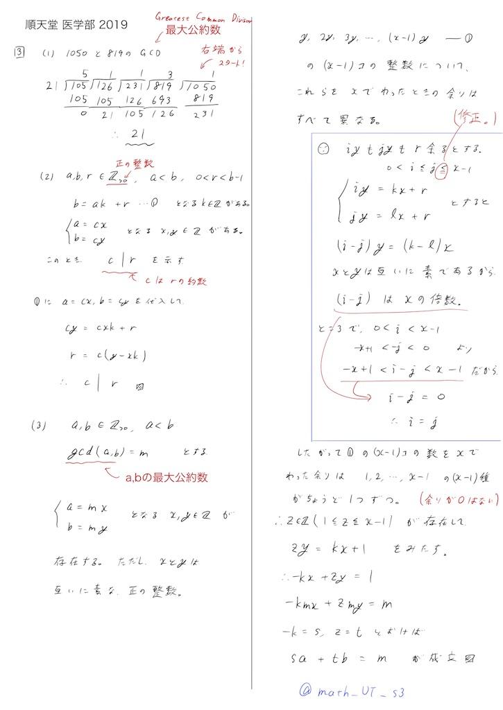 f:id:nao_math_UT:20190204231005j:image