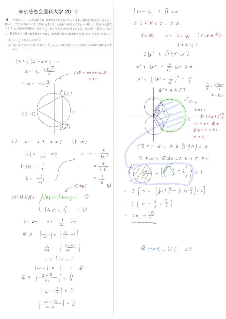 f:id:nao_math_UT:20190205192651j:image