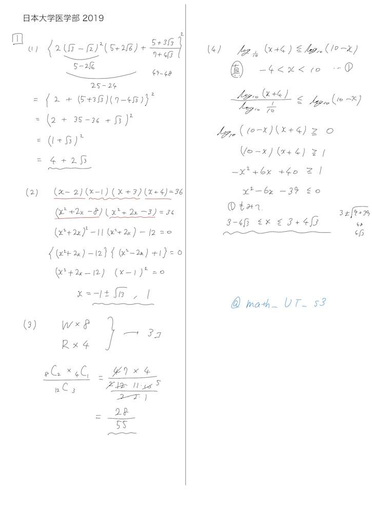 f:id:nao_math_UT:20190208231006j:image