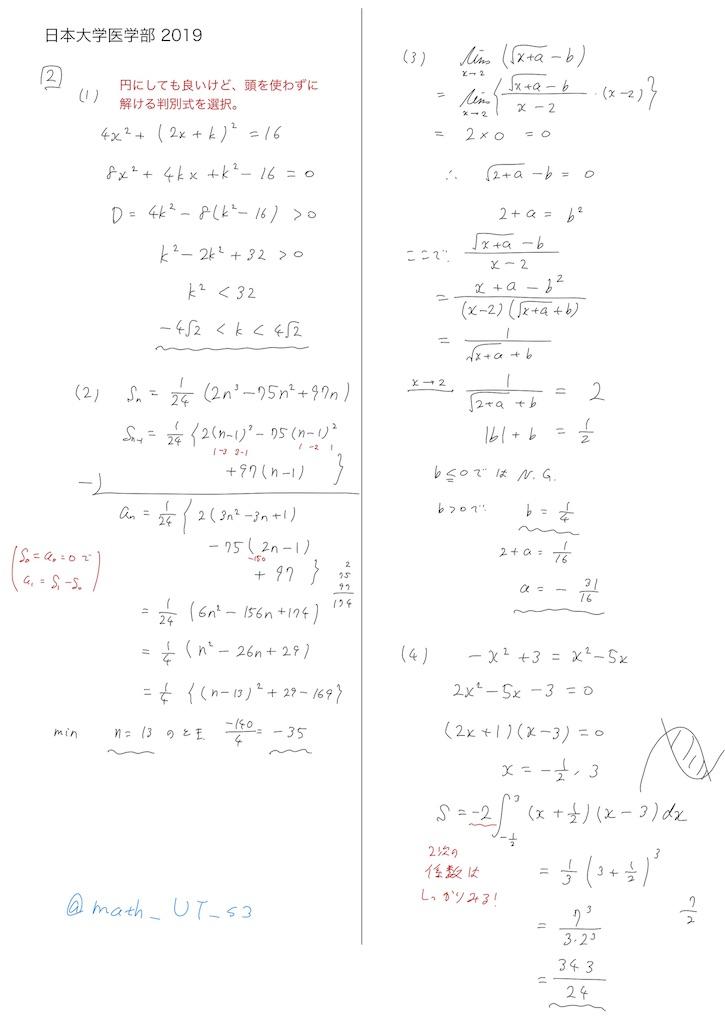 f:id:nao_math_UT:20190208231012j:image