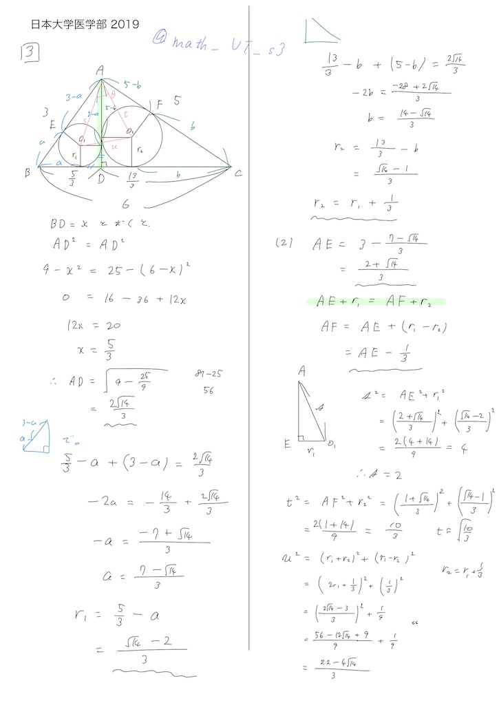 f:id:nao_math_UT:20190209143903j:image