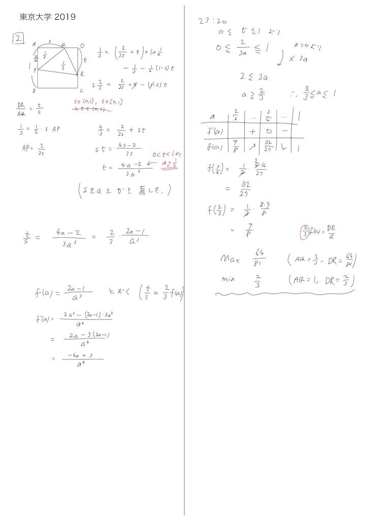 f:id:nao_math_UT:20190227005250j:image