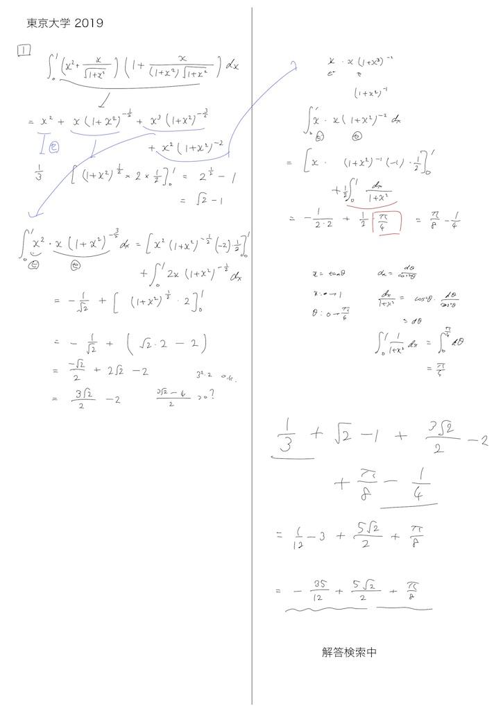 f:id:nao_math_UT:20190227005254j:image