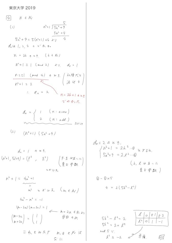 f:id:nao_math_UT:20190227005257j:image