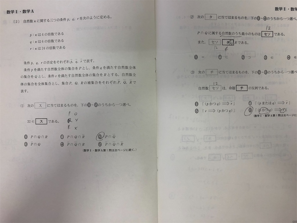 f:id:nao_math_UT:20200119123445j:image