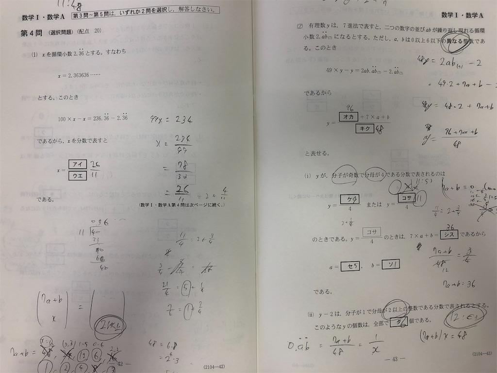 f:id:nao_math_UT:20200119123518j:image