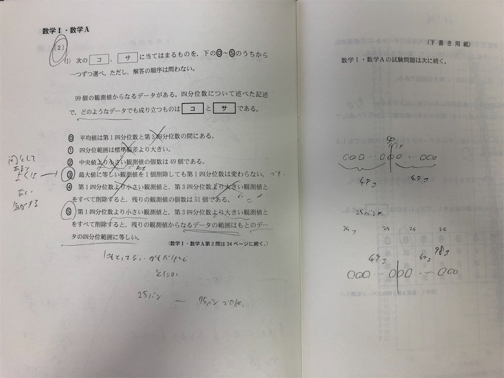 f:id:nao_math_UT:20200119123523j:image