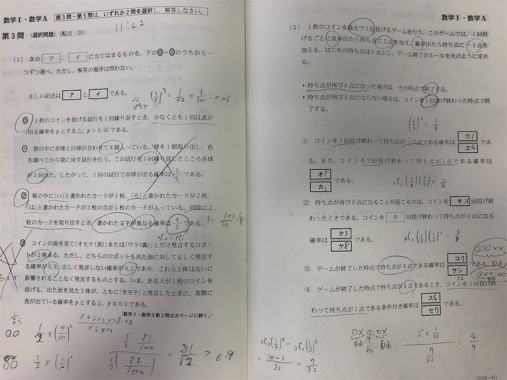 f:id:nao_math_UT:20200119123537j:image