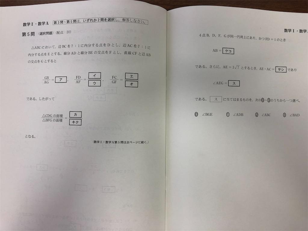 f:id:nao_math_UT:20200119123543j:image