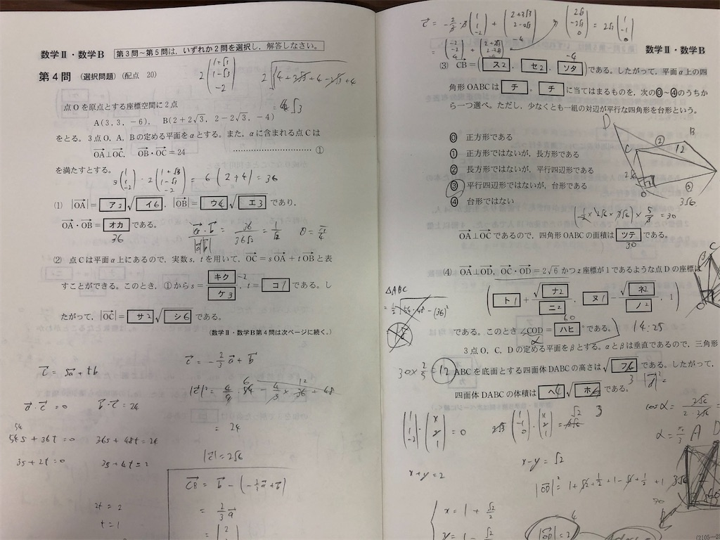 f:id:nao_math_UT:20200119144545j:image