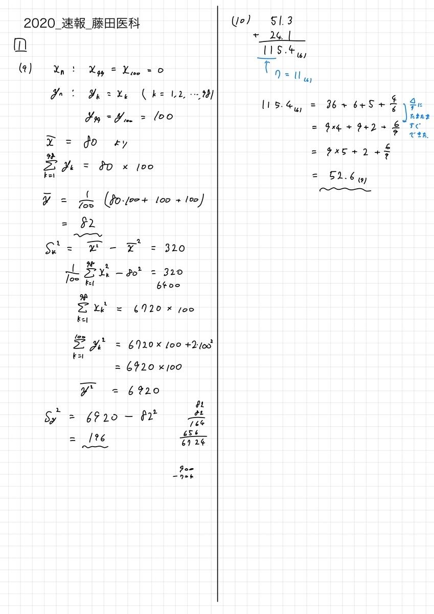 f:id:nao_math_UT:20200123204916j:plain