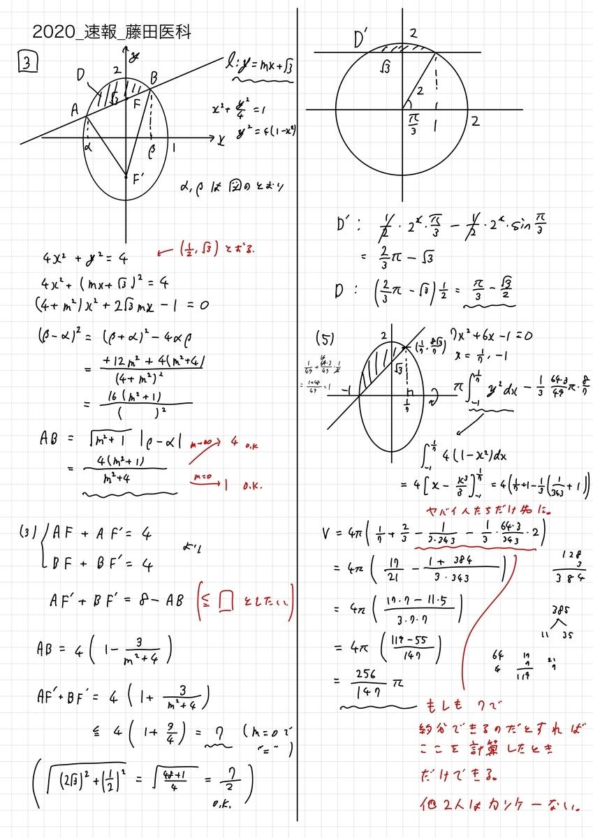 f:id:nao_math_UT:20200123204929j:plain
