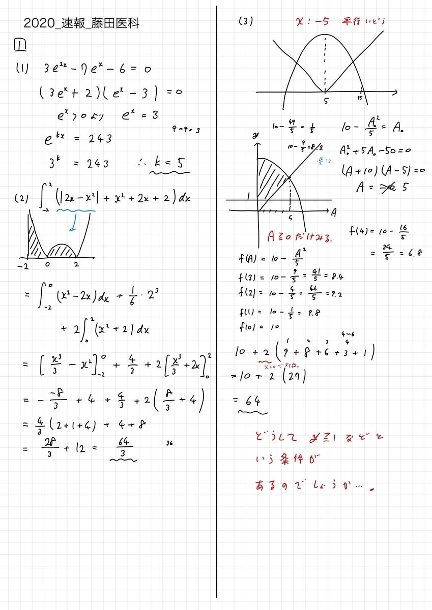 f:id:nao_math_UT:20200123204935j:plain