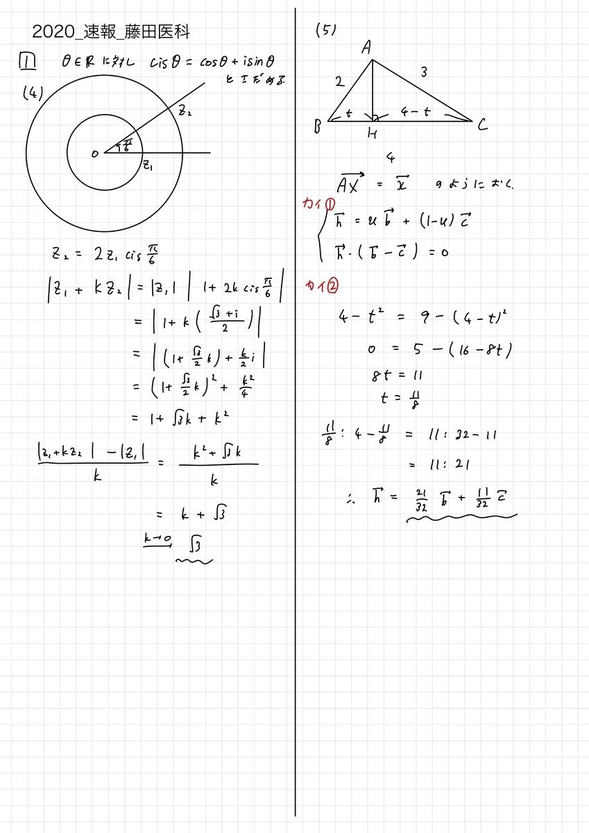 f:id:nao_math_UT:20200123204942j:plain