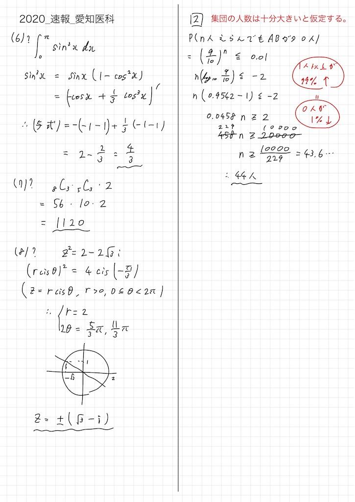 f:id:nao_math_UT:20200123210243j:image