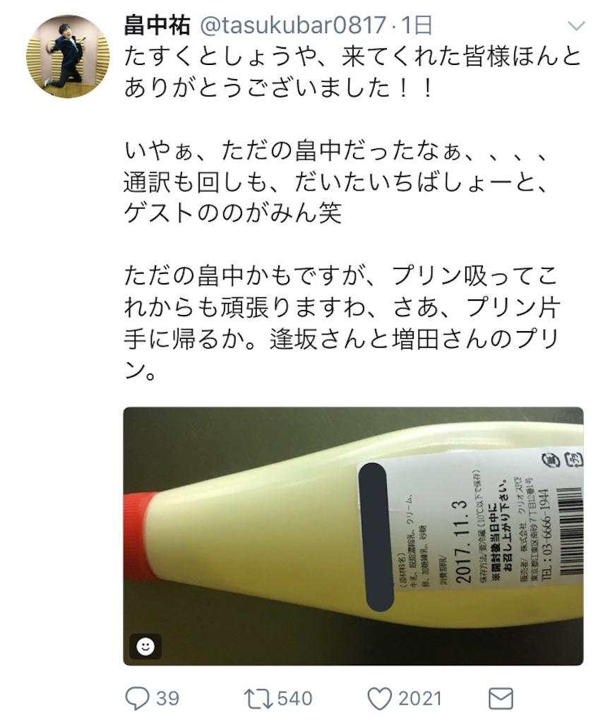 f:id:nao_rin5:20171030000131j:image