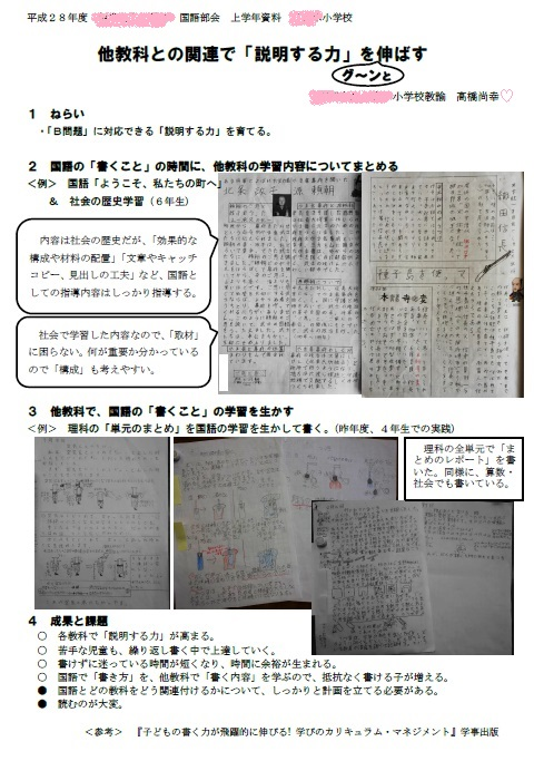 f:id:nao_taka:20160725093001j:plain