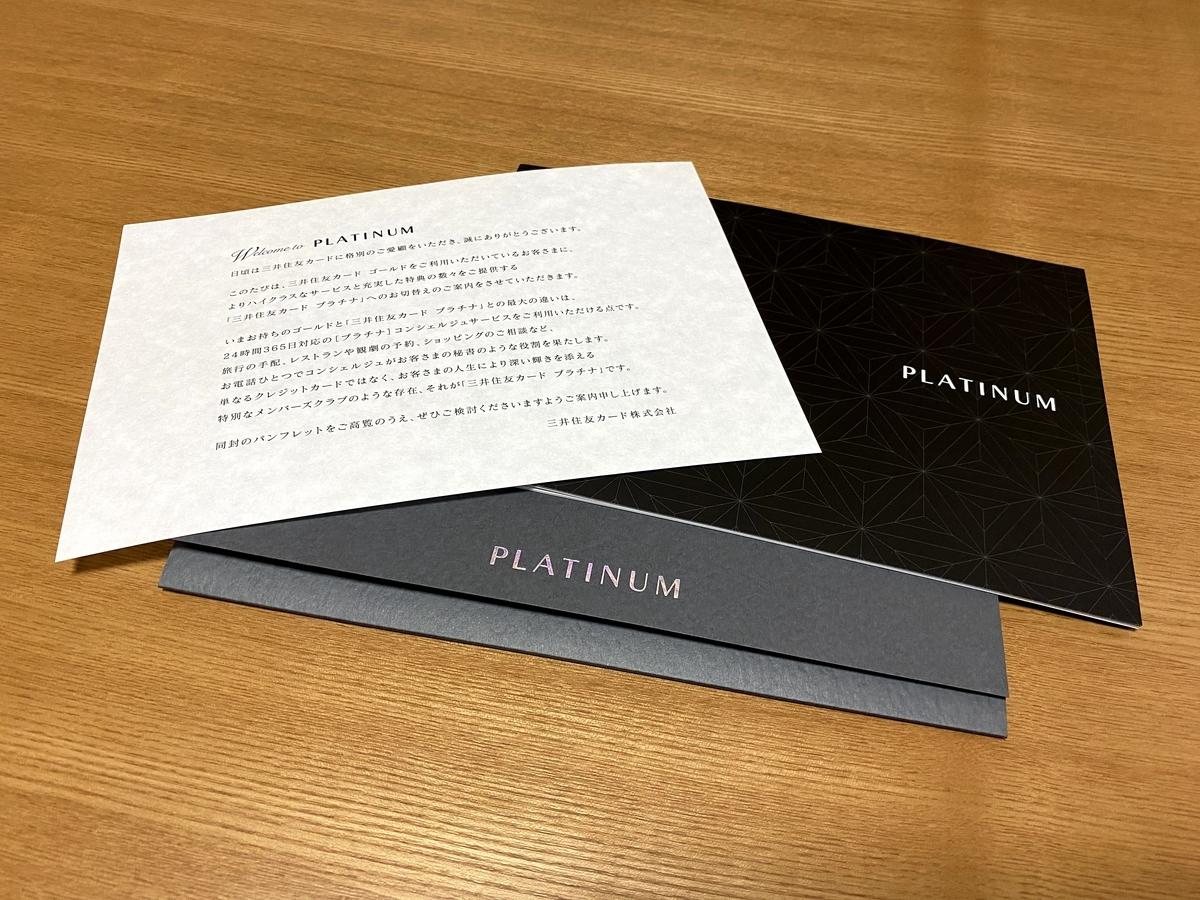 会社 三井 住友 カード 株式