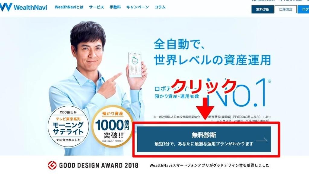 f:id:naohiko-blog:20181020225334j:plain