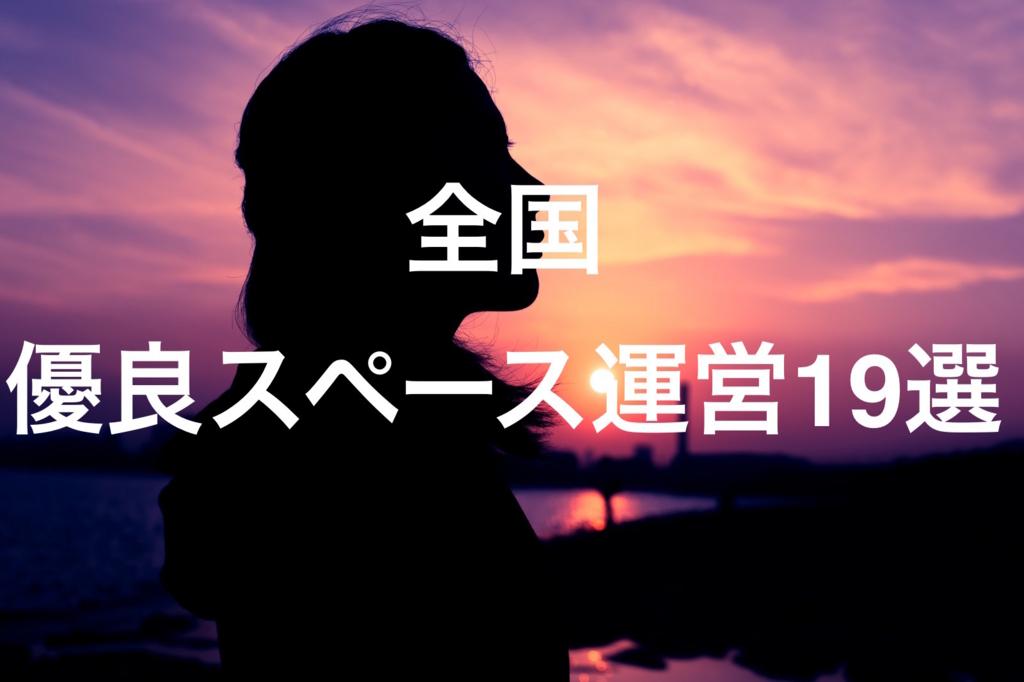 f:id:naohirose72:20170831205805j:plain