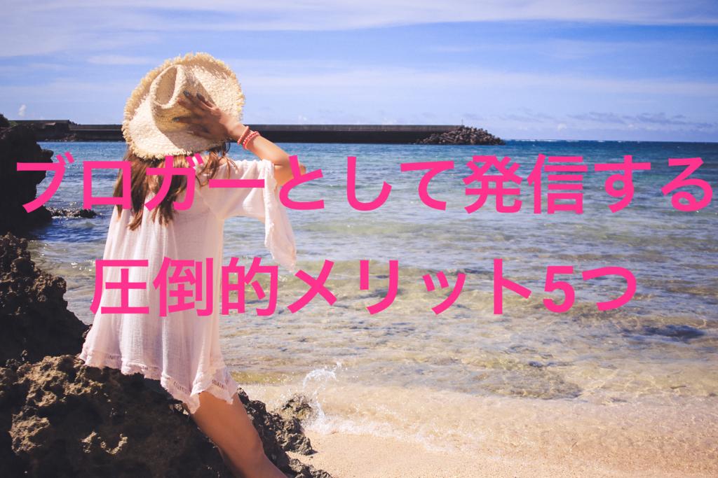 f:id:naohirose72:20170903130055j:plain