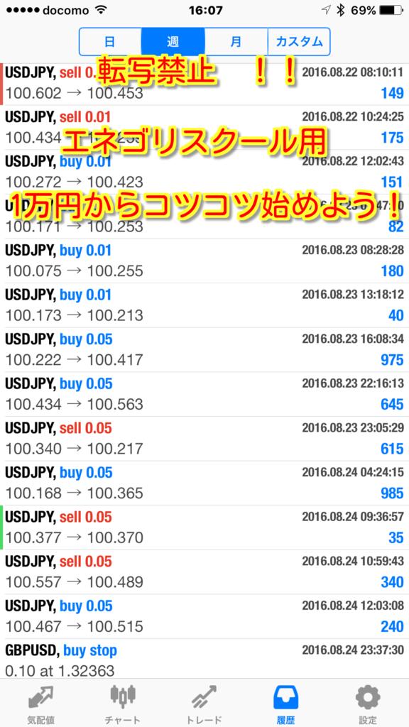 f:id:naoki-0925:20160901164050p:plain