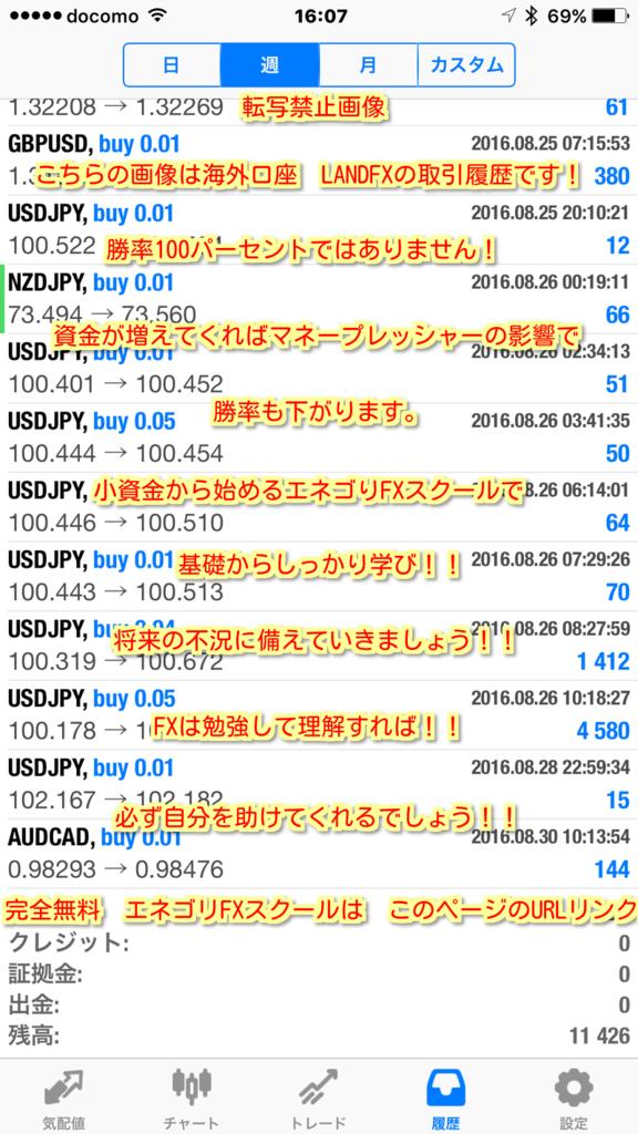 f:id:naoki-0925:20160901165507p:plain