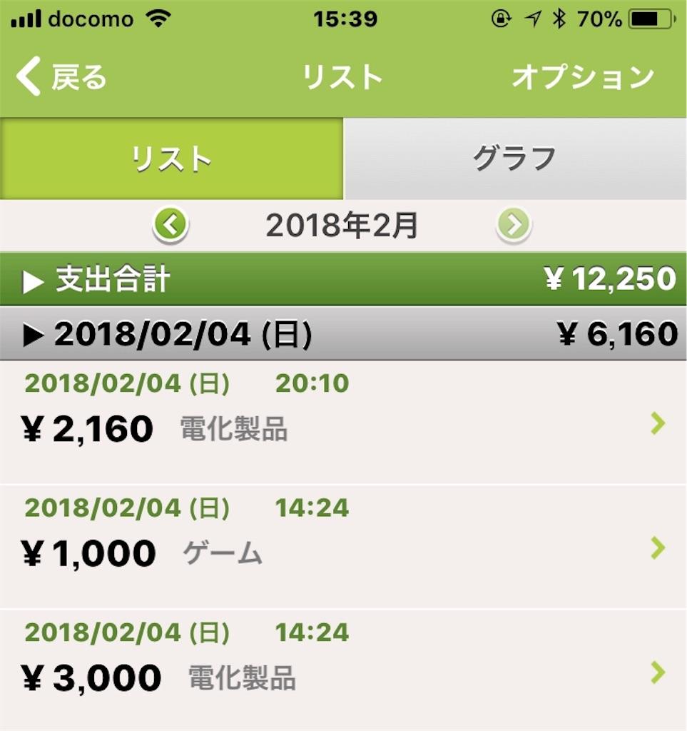 f:id:naoki-0925:20180205154038j:image