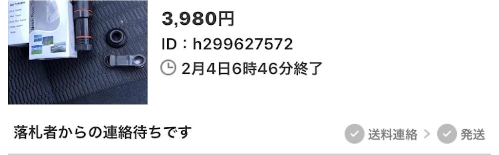 f:id:naoki-0925:20180210114009j:image